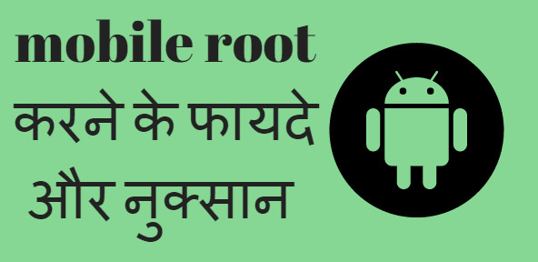 Mobile Root